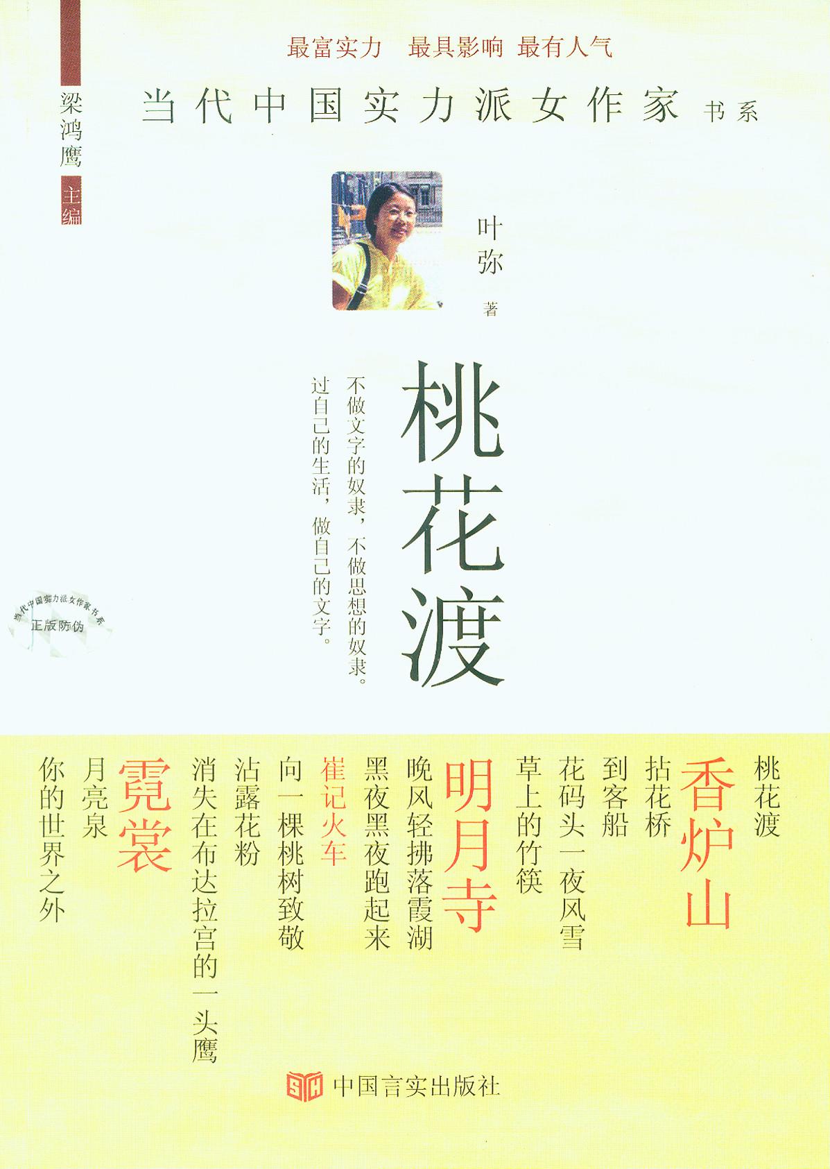 桃花渡(精装版)