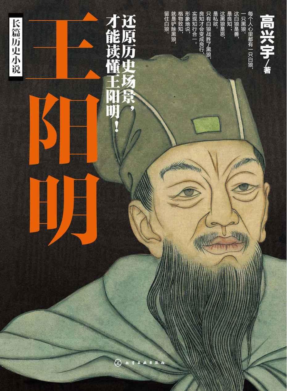 王阳明(精)