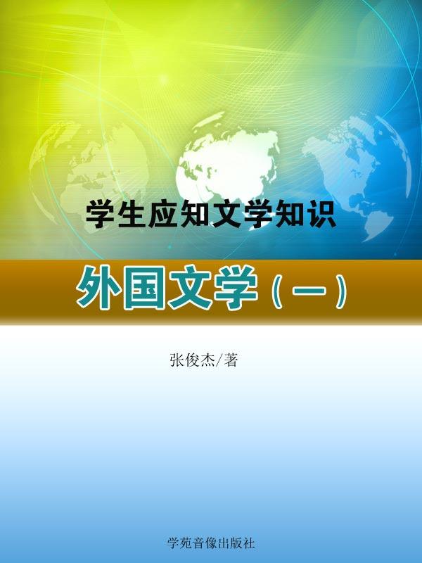 学生应知文学知识·外国文学(一)