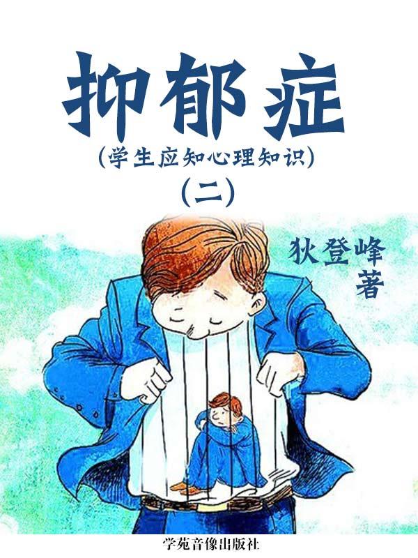 抑郁症(二)(学生应知心理知识)