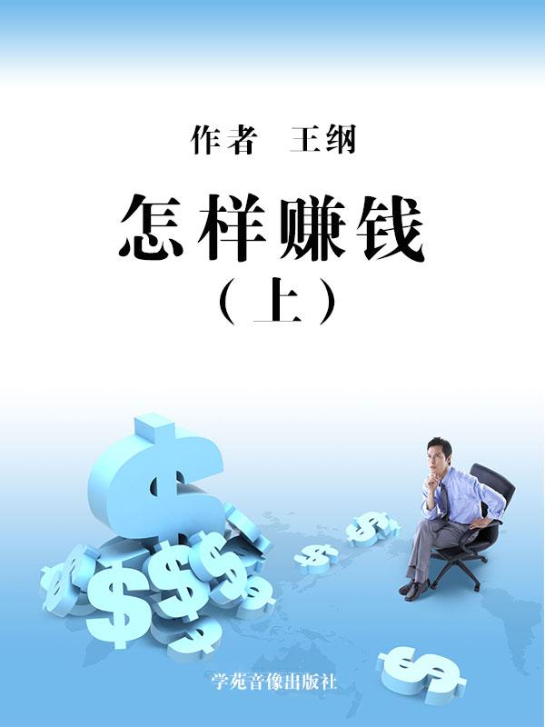 怎样赚钱(上)