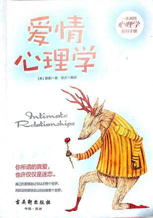 爱情心理学