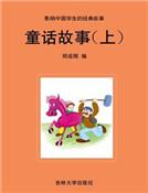 童话故事(上)