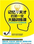 记忆天才的第一堂大脑训练课(精装版)