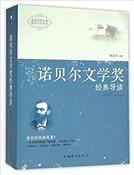 诺贝尔文学奖经典导读(下册)