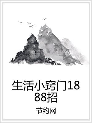生活小竅門1888招(精裝版)