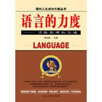 语言的力度(精装版)