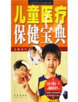 儿童医疗保健宝典