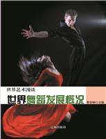 世界舞蹈发展概况(精装)