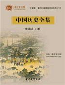 中国历史全集