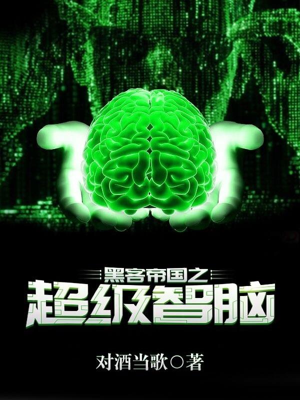 黑客帝国之超级智脑