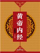 黄帝内经(第一卷)