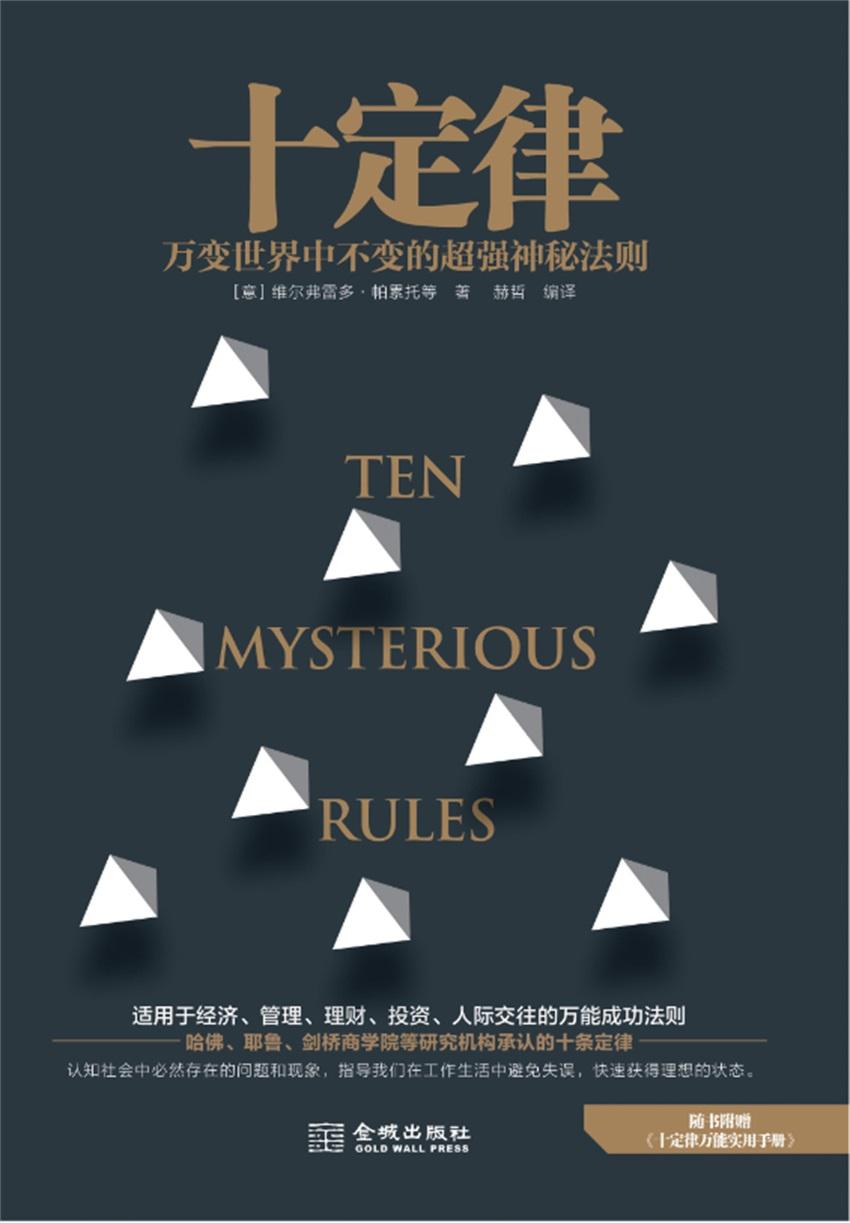 十定律:万变世界中绝对不变的超强神秘法则(精装版)