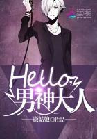 Hello,男神大人