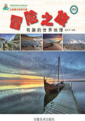 冒险之旅:有趣的世界地理(精装版)