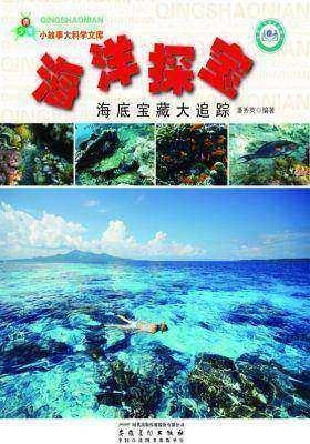海洋探宝:海底宝藏大追踪(精装版)