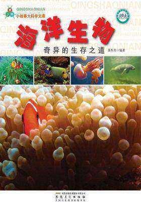 海洋生物:奇异的生存之道(精装版)