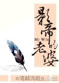 影帝的老婆
