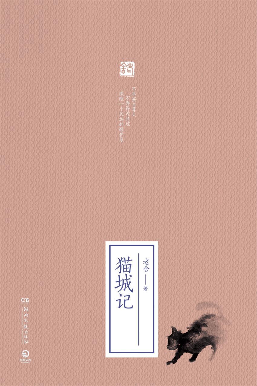猫城记(精装版)