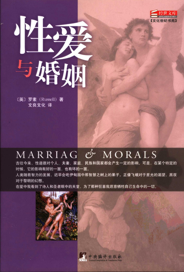 性愛與婚姻(經世文庫)
