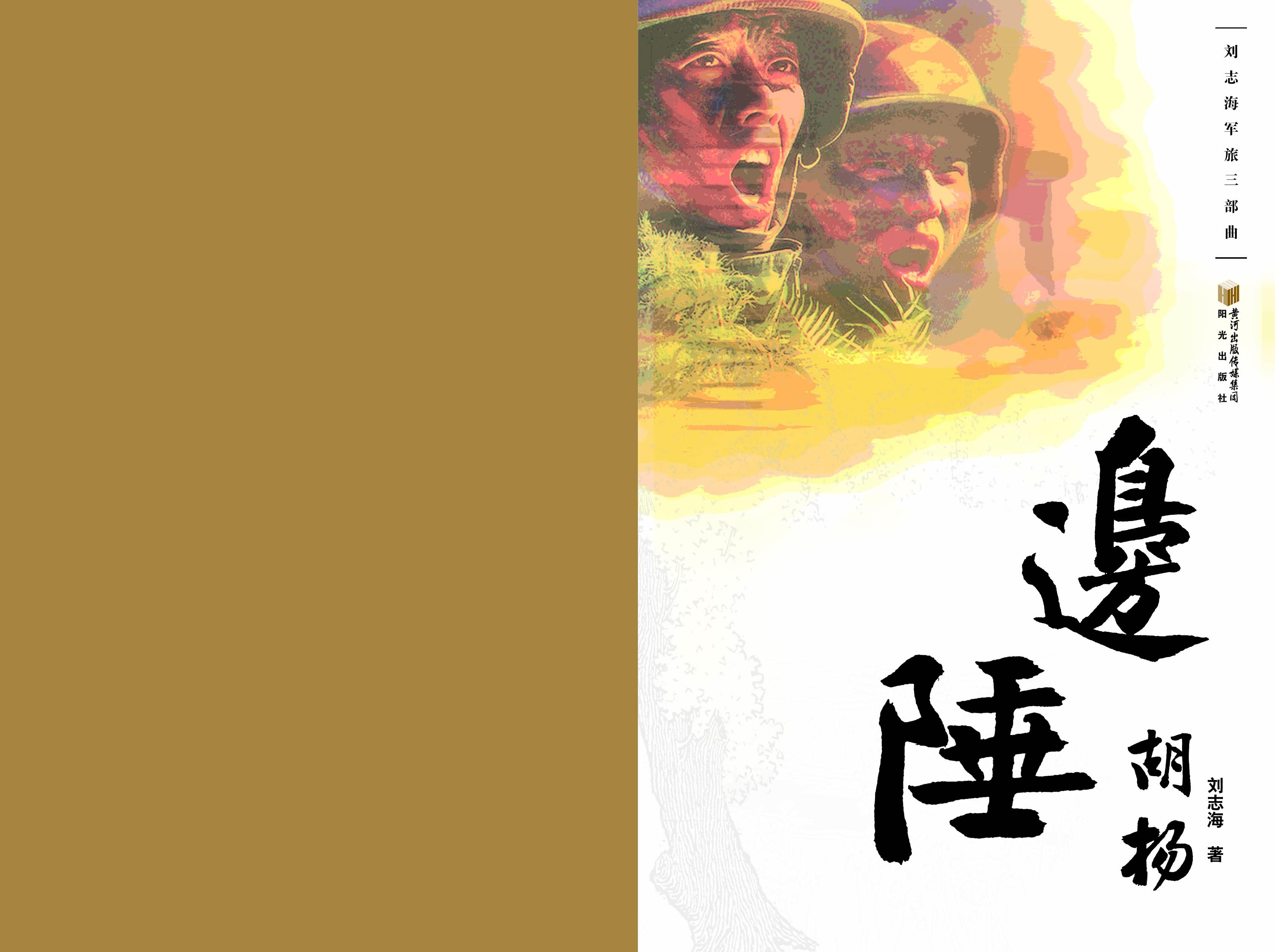 边陲胡杨(精装版)