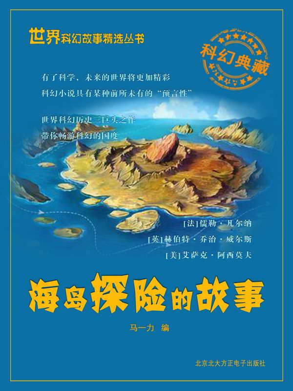 海岛探险的故事