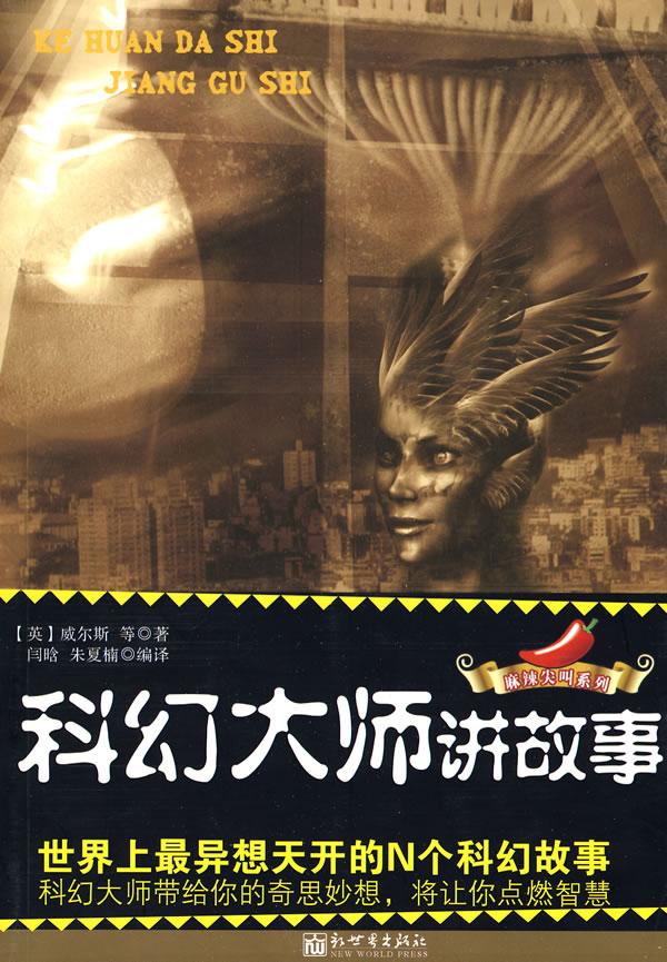 麻辣尖叫系列小说:科幻大师讲故事——世界上最异想天开的N个科幻故事
