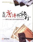 先读唐诗再旅行(精装版)