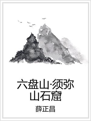 六盘山·须弥山石窟