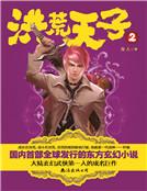 洪荒天子2(精)