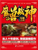 魔獸戰神11