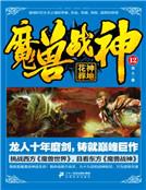 魔獸戰神12