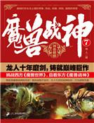 魔獸戰神7