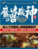 魔獸戰神9