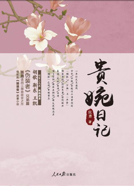 贵婉日记(精装版)