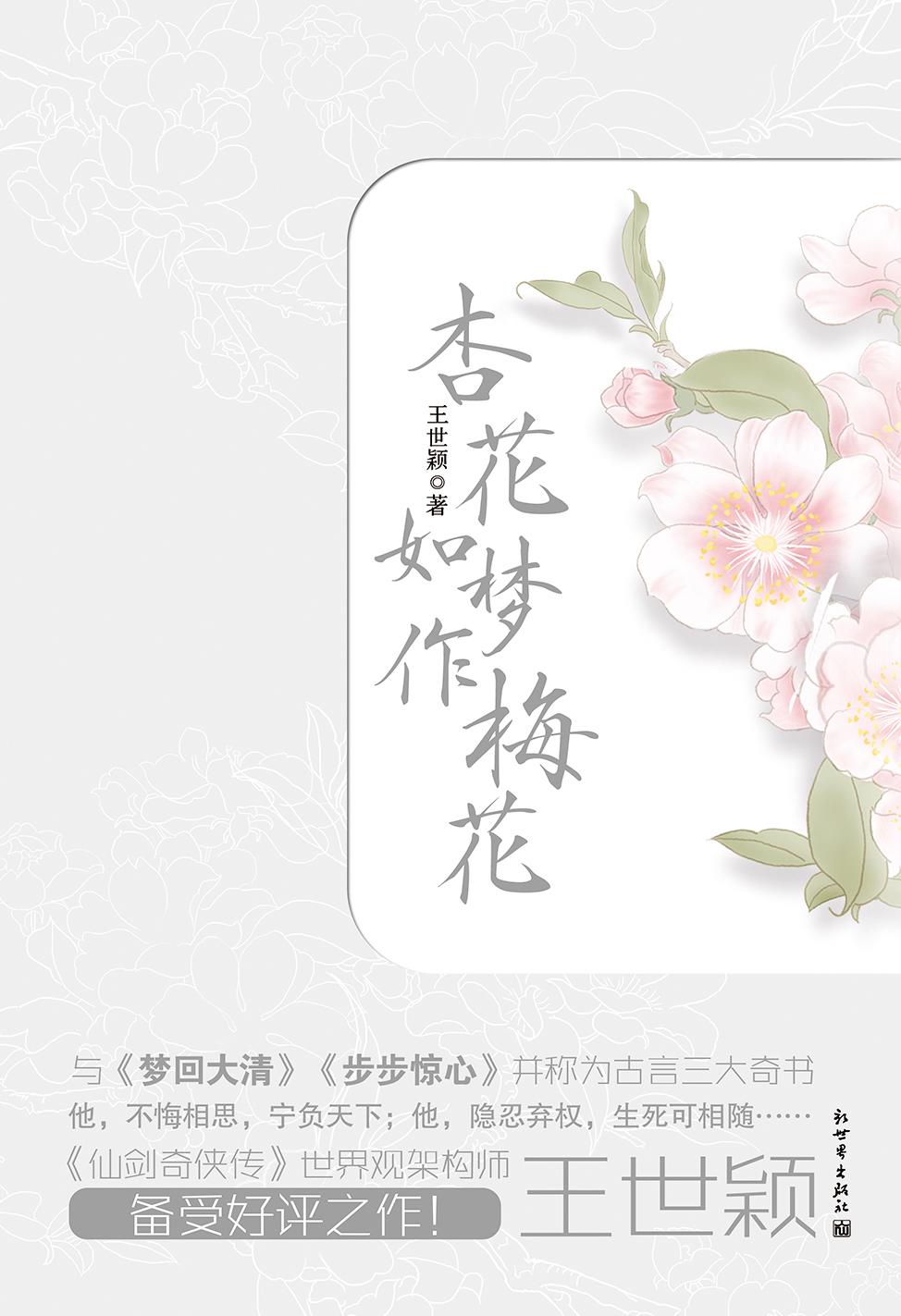 杏花如梦作梅花(套装全二册)