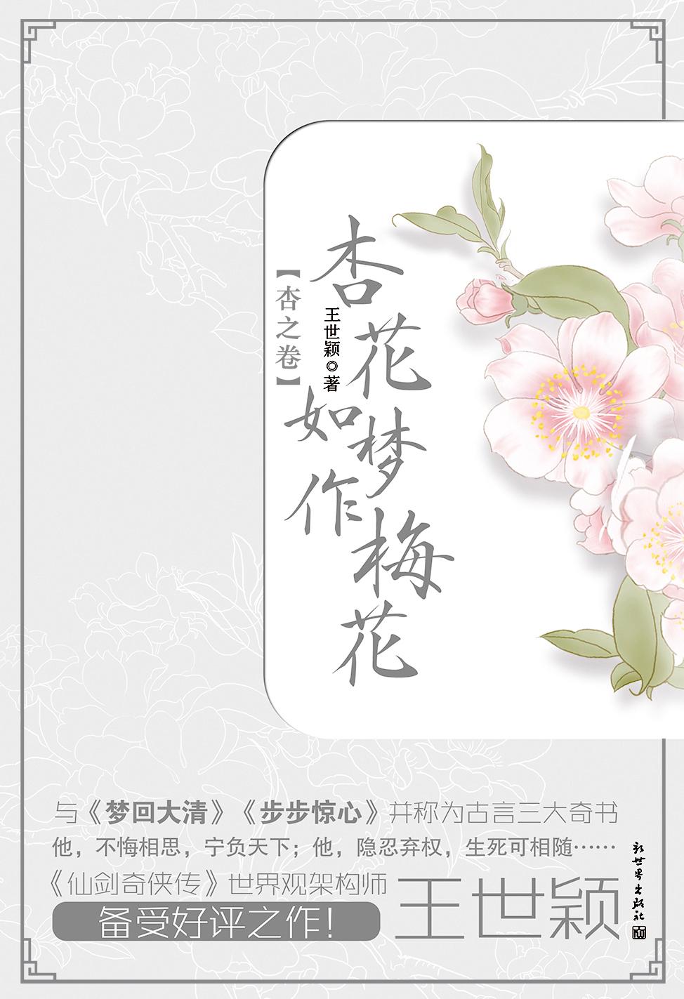 杏花如梦作梅花1·杏之卷