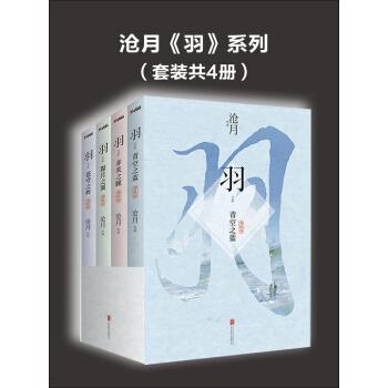 羽(套装共4册)