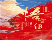 悟空传(热血回归版)