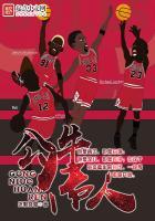 热血篮球小说集《2》