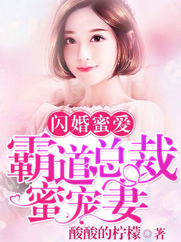 闪婚蜜爱:霸道总裁蜜宠妻