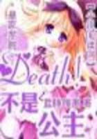 皇家学院:Death!不是公主