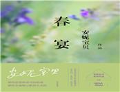 春宴(精装版)