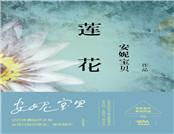 莲花(精装版)