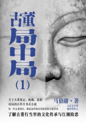 古董局中局1(精)
