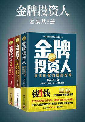 金牌投资人(套装共3册)(精)