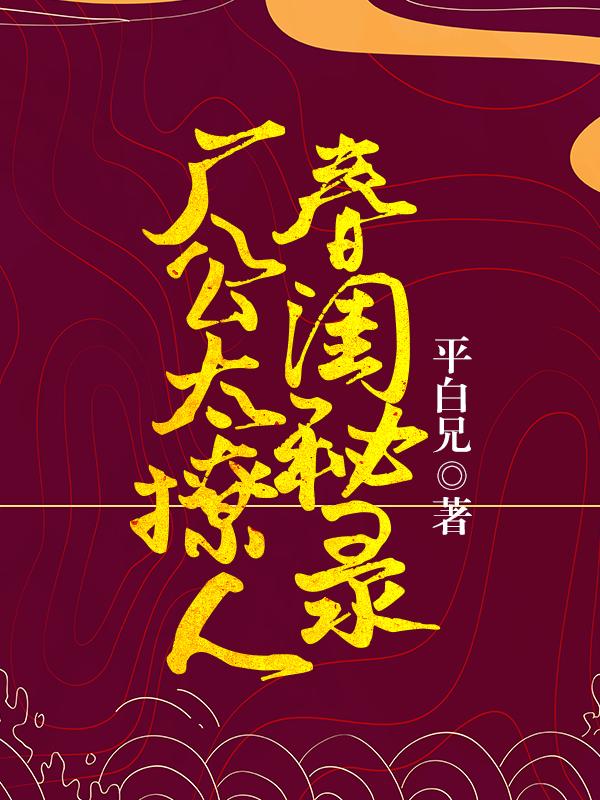春闺秘录:厂公太撩人