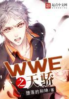 WWE之天骄