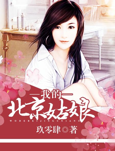我的北京姑娘
