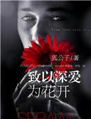 致以深爱为花开